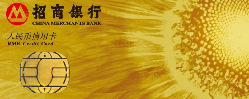 招商银行信用卡申请失败是什么原因 多久可以再申请