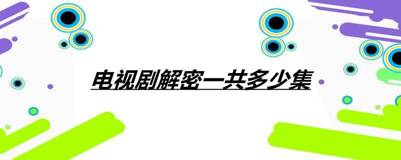 陈学冬安以轩主演的电视剧