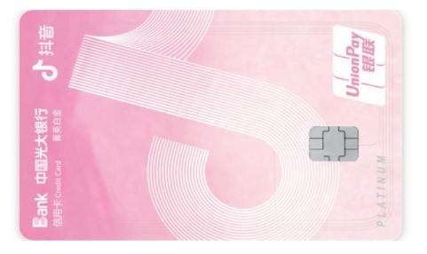 光大银行抖音联名信用卡额度是多少 年费怎么算