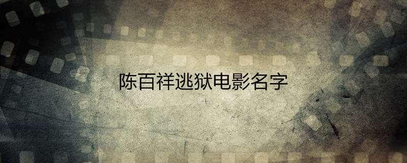 陈百祥逃狱电影名字
