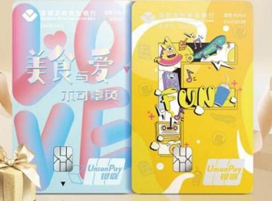 有什么可以返现的信用卡 深圳农商银行返现卡最高返1800元