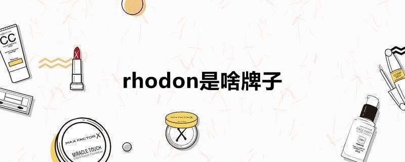 rhodon是啥牌子