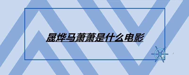 晟烨马萧萧是什么电影