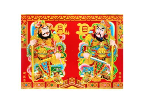 旧的财神贴画怎么送走,取下以后送到寺庙