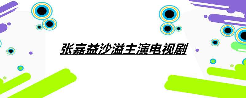 张嘉益沙溢主演电视剧