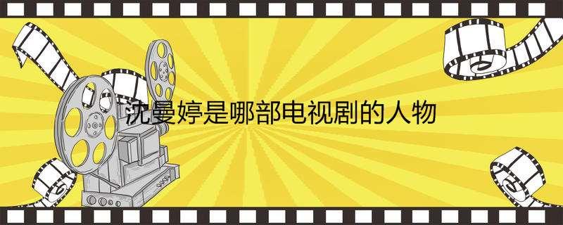 沈曼婷是哪部电视剧的人物