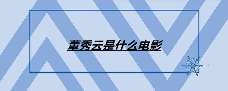 董秀云是什么电影