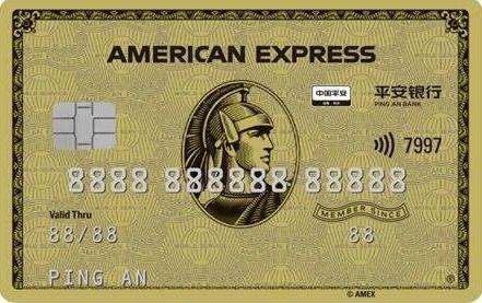 平安银行美国运通金卡信用卡权益有哪些 享受运通中国酒店住计划