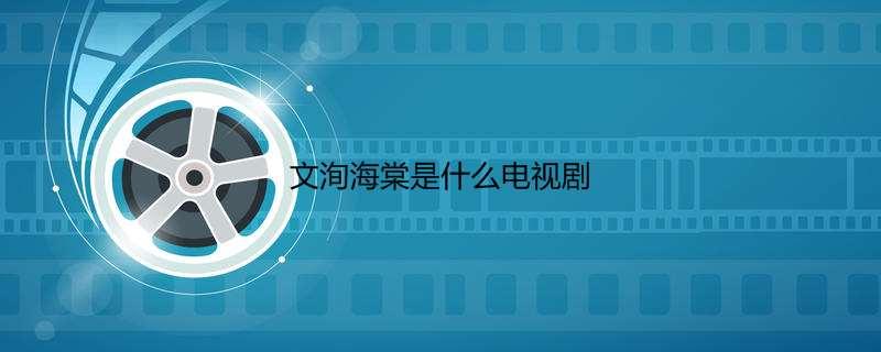 文洵海棠是什么电视剧