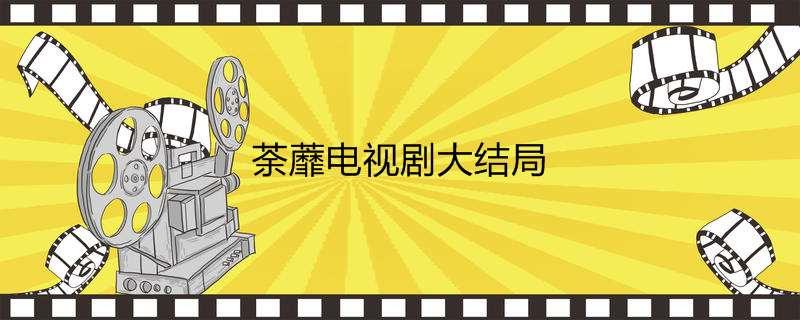荼蘼电视剧大结局