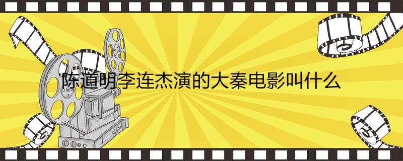 陈道明李连杰演的大秦电影叫什么