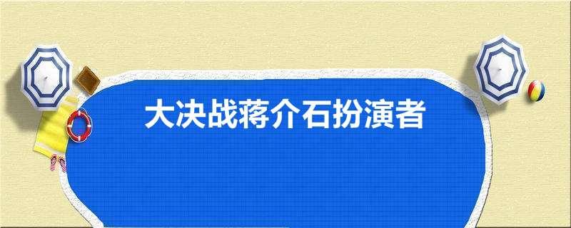 大决战蒋介石扮演者