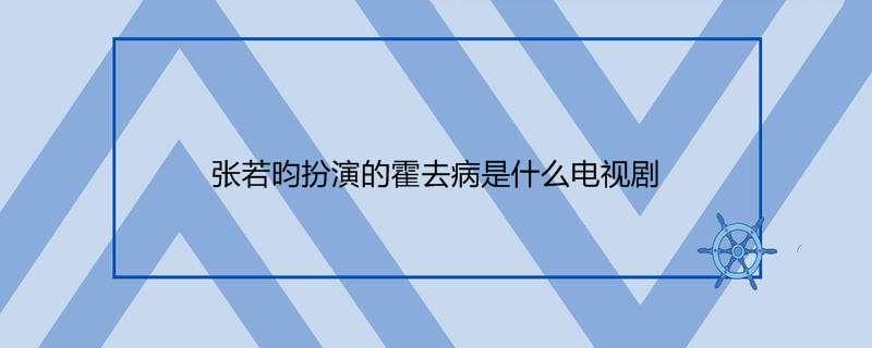 张若昀扮演的霍去病是什么电视剧