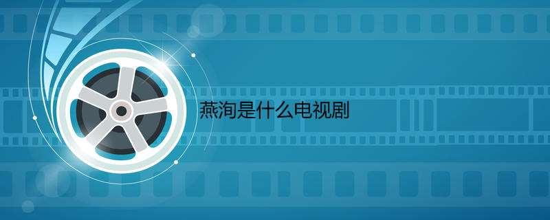 燕洵是什么电视剧
