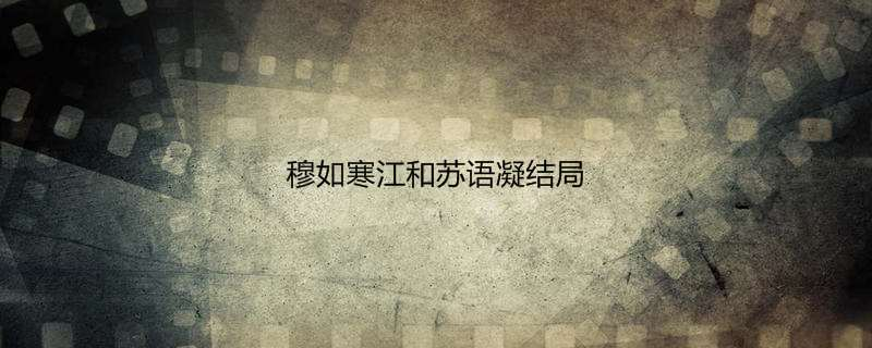穆如寒江和苏语凝结局