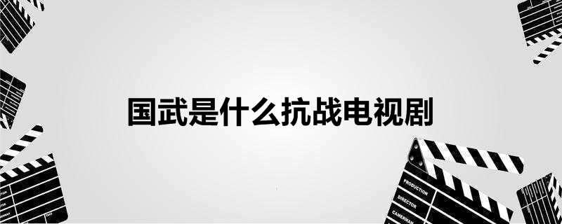 国武是什么抗战电视剧