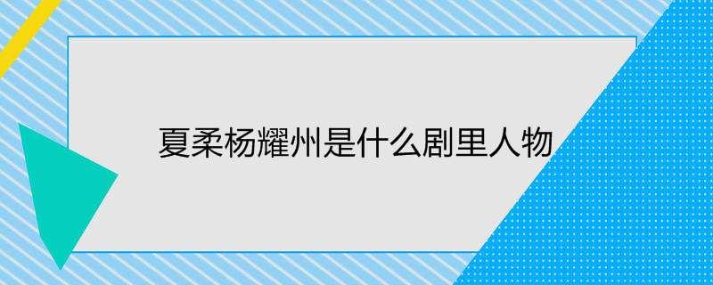 夏柔杨耀州是什么剧里人物