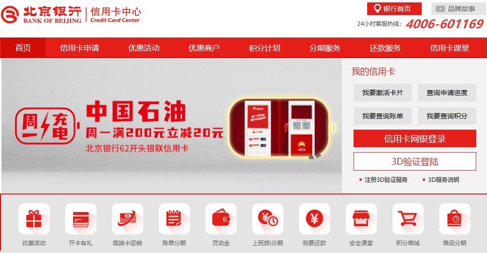 北京银行信用卡可以延迟几天还款 会影响征信吗