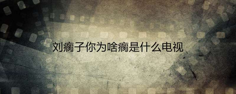 刘瘸子你为啥瘸是什么电视