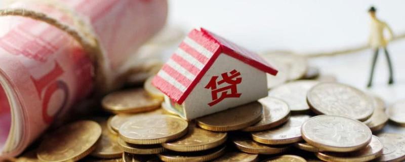 房贷断供了怎么办 房贷断供有什么后果