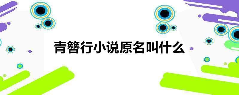 青簪行小说原名叫什么
