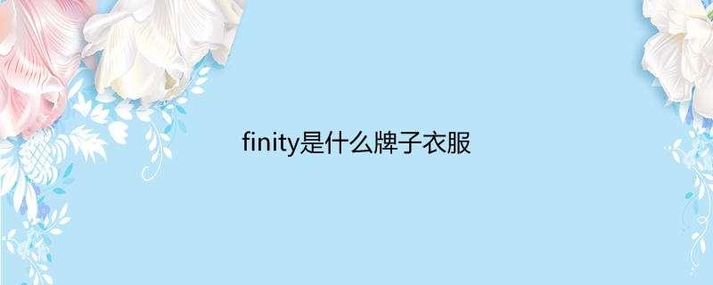 finity是什么牌子衣服