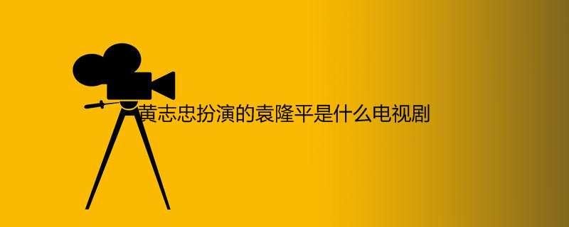黄志忠扮演的袁隆平是什么电视剧