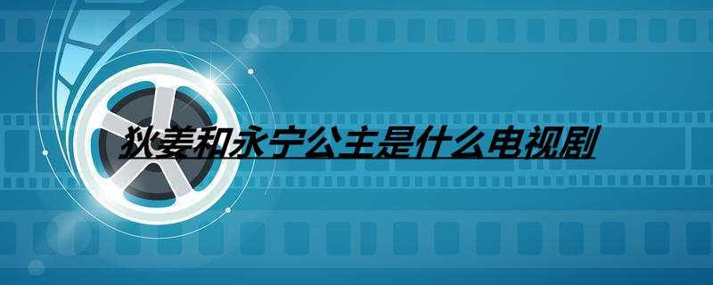 狄姜和永宁公主是什么电视剧