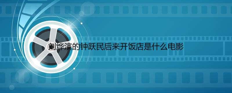刘烨演的钟跃民后来开饭店是什么电影