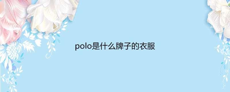 polo是什么牌子的衣服