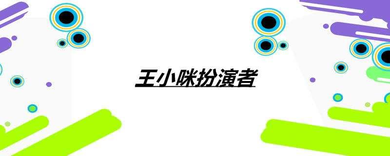 王小咪扮演者