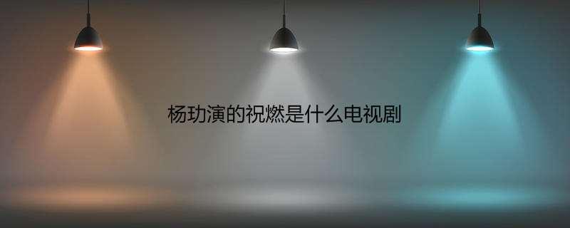 杨玏演的祝燃是什么电视剧