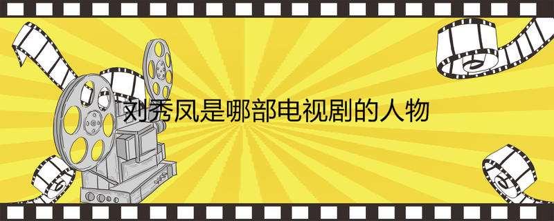 刘秀凤是哪部电视剧的人物
