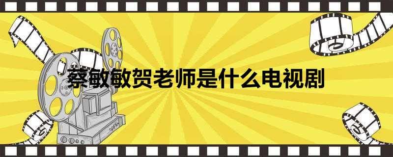 蔡敏敏贺老师是什么电视剧