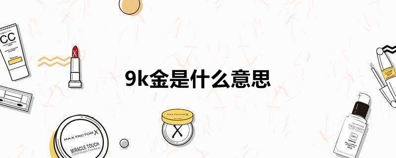 9k金是什么意思