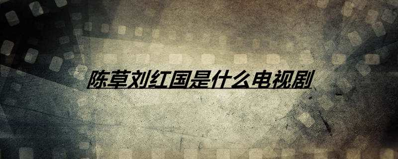 陈草刘红国是什么电视剧