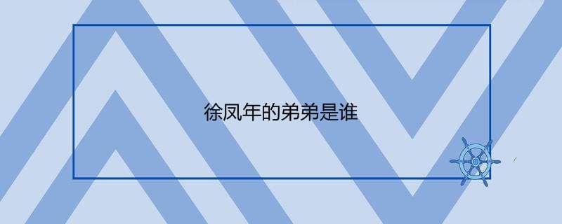 徐凤年的弟弟是谁