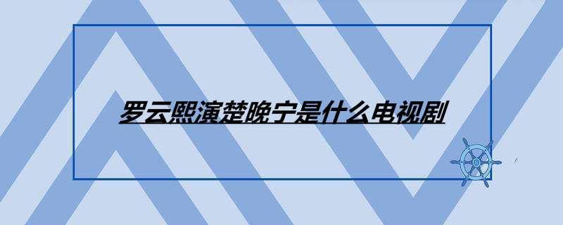 罗云熙演楚晚宁是什么电视剧