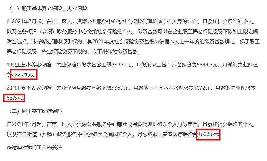 北京灵活就业社保一个月要交多少钱
