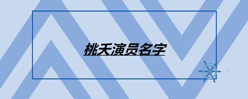 桃夭演员名字