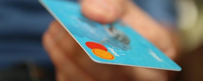 办信用卡为什么不通过审核 最常见的原因如下