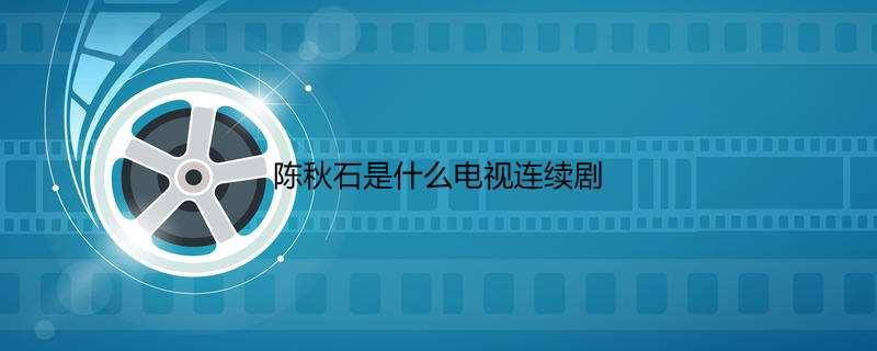 陈秋石是什么电视连续剧