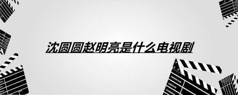 沈圆圆赵明亮是什么电视剧