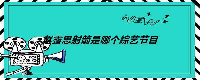 赵露思射箭是哪个综艺节目
