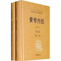 黄帝内经是一本什么书?是一部生命的百科全书(中医四大经典)