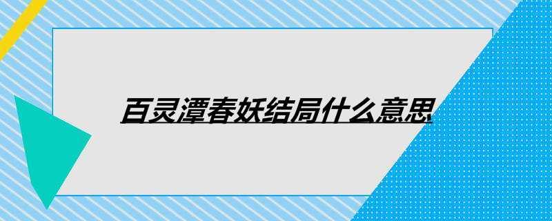 百灵潭春妖结局什么意思