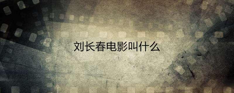 刘长春电影叫什么
