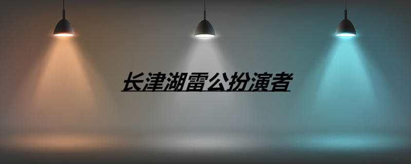 长津湖雷公扮演者
