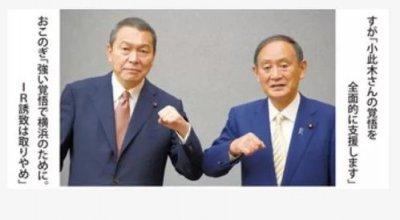 日本首相菅义伟为什么辞职