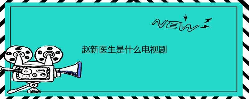 赵新医生是什么电视剧